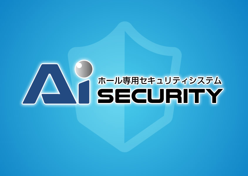 AIセキュリティイメージ
