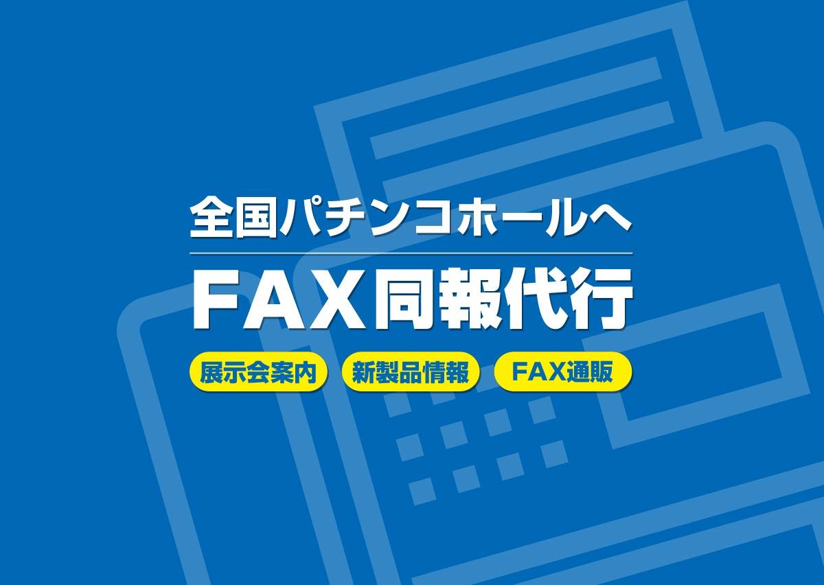 ホールお届け便(全国FAXDM代行)