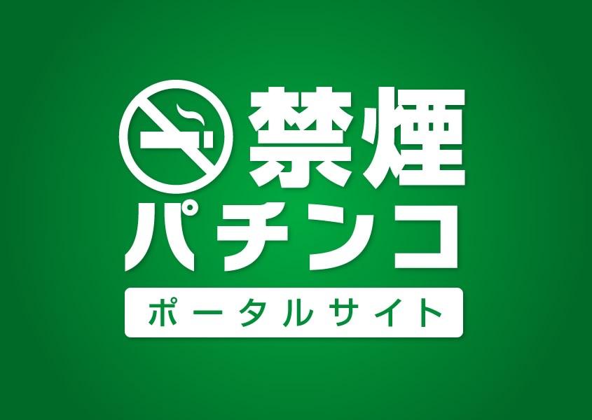 禁煙パチンコイメージ