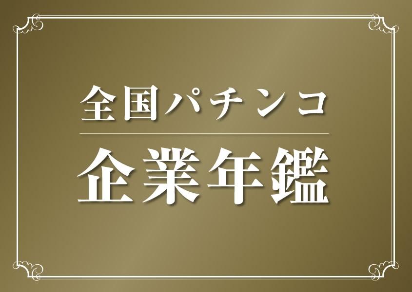 企業年鑑イメージ