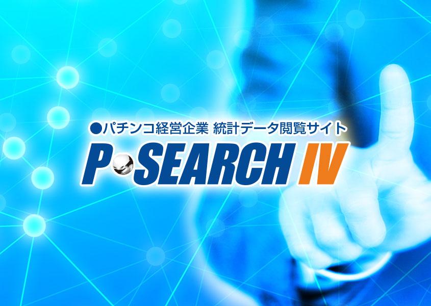 P-Search4(全国パチンコデータベース検索システム)イメージ